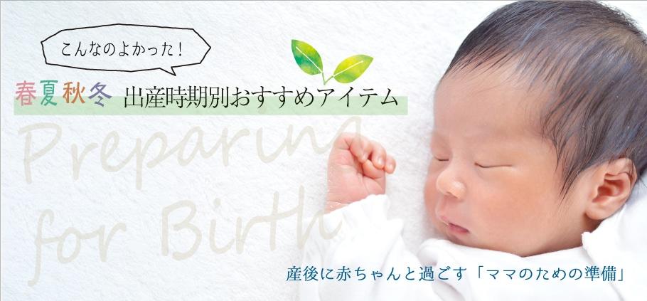 出産時期別おすすめアイテム