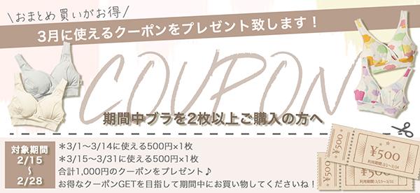3月に使える500円クーポン
