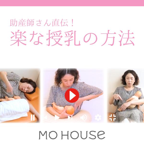 授乳服の使い方動画