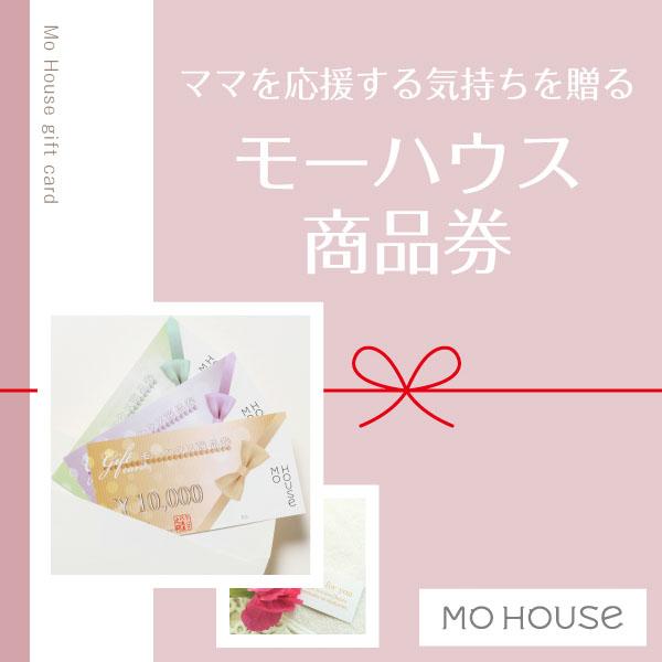 モーハウス商品券
