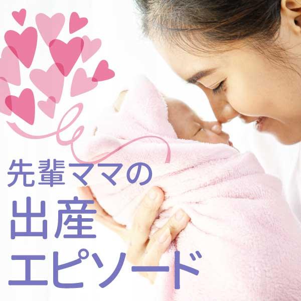 先輩ママの出産エピソード