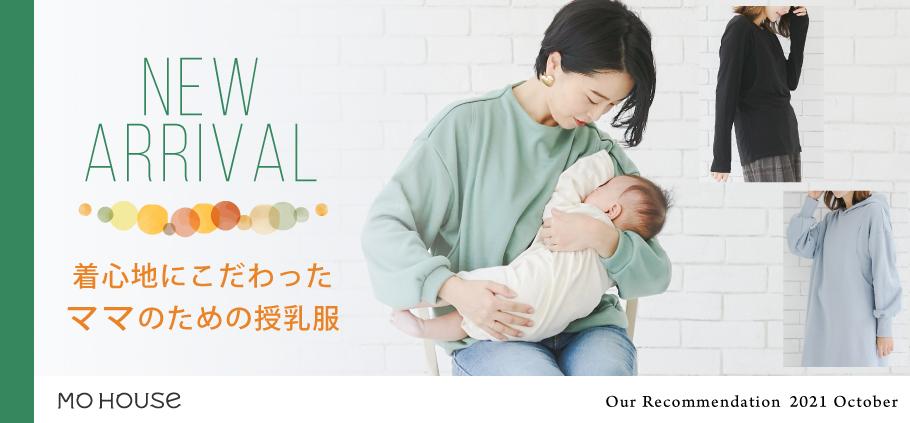新作マタニティ服・新作授乳服