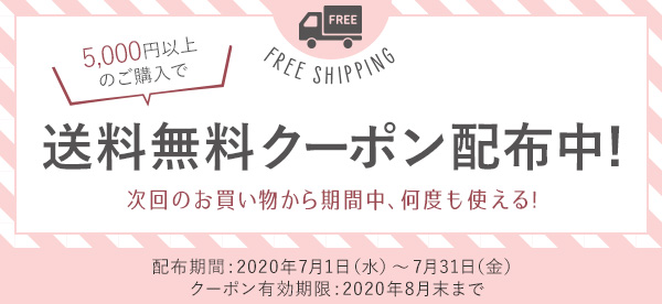 送料無料クーポン