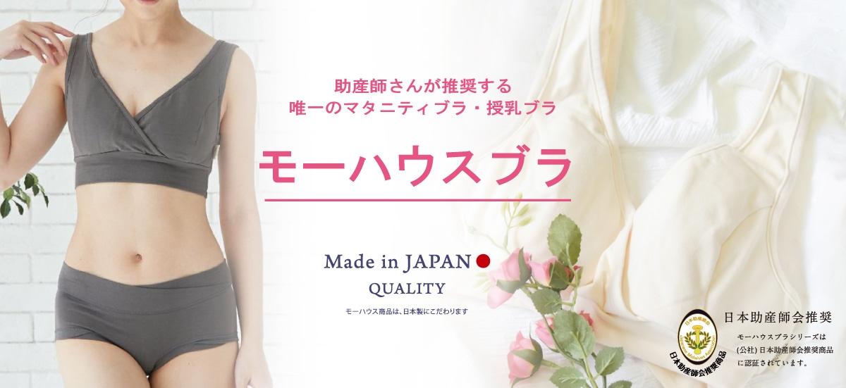 日本助産師会推奨のマタニティブラ・授乳ブラ