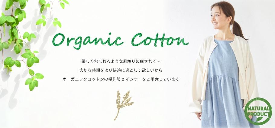 肌にやさしい日本製オーガニックアイテム