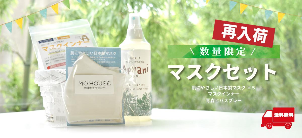 organicmasuku-spray-madonna_small.jpg
