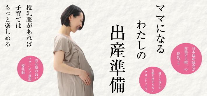 出産準備・マタニティウェア