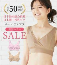 モーハウスブラ 授乳ブラ〈授乳/マタニティ〉【授乳服・マタニティウェア・授乳ブラ】