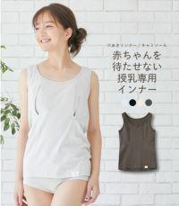 シンプル穴あき(キャミソール)【授乳服・マタニティウェア・授乳ブラ】