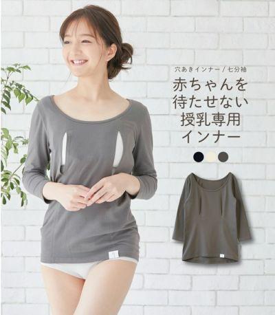 シンプル穴あき(七分袖) 授乳インナー