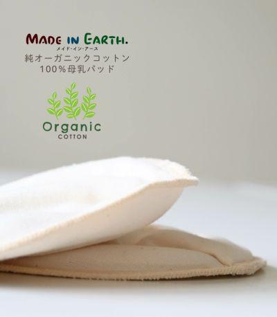 【メール便送料無料】純オーガニックコットン100%<br>母乳パッド 授乳パッド 日本製