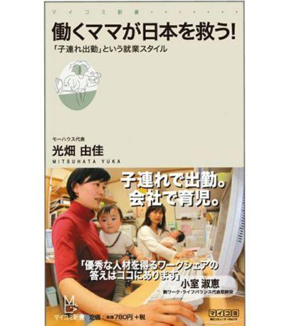 【メール便送料無料】働くママが日本を救う! ~「子連れ出勤」という就業スタイル~