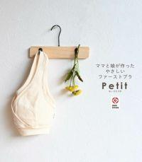 モーブラ・Petit(プチ) ファーストブラ ジュニアブラ【授乳服・マタニティウェア・授乳ブラ】