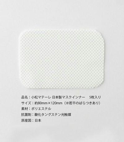 日本製マスクインナー5枚入り