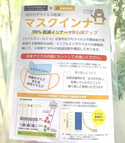 日本製マスクインナー5枚入り《おひとり様10点まで》