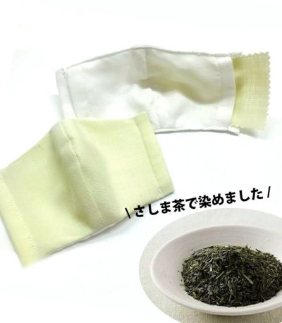【抗ウィルス】境町猿島茶染め生地の手づくりマスクキット(3枚分)